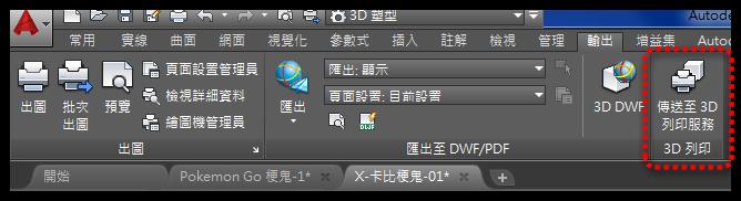 AutoCAD 3D列印初體驗 005010