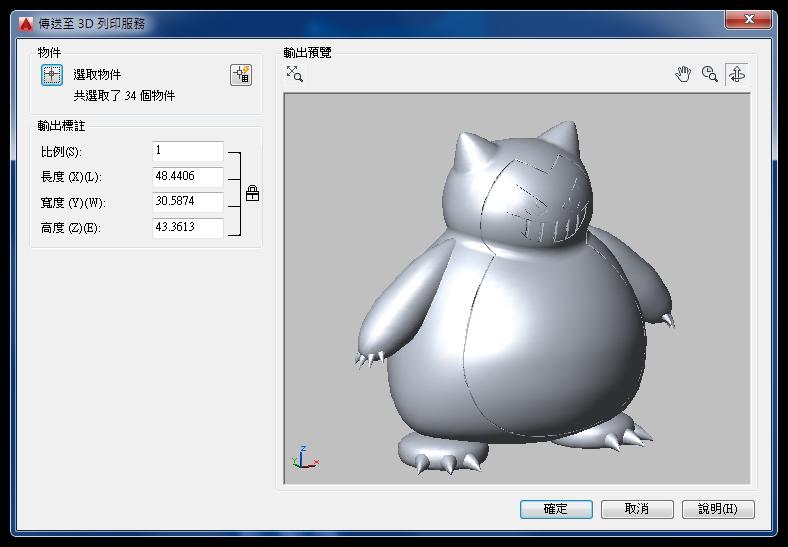AutoCAD 3D列印初體驗 005110