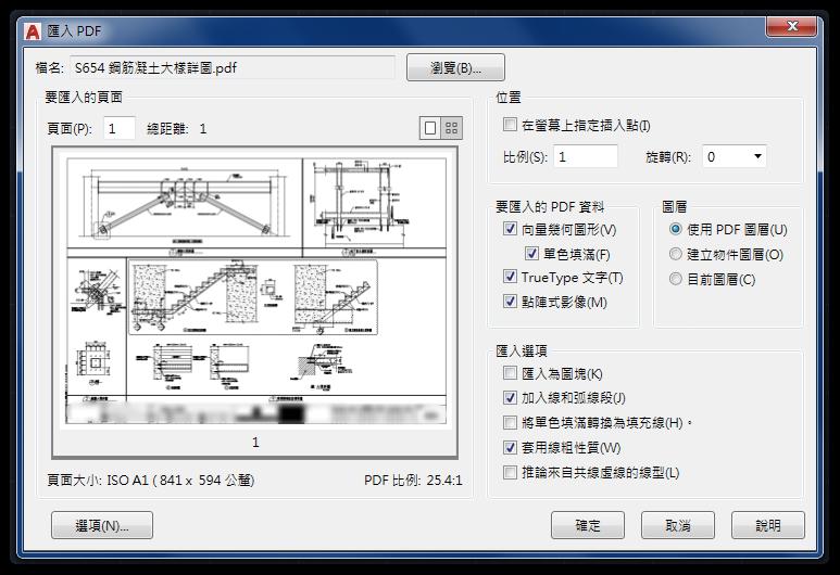 [討論]關於PDF檔案轉換回DWG檔? 006310