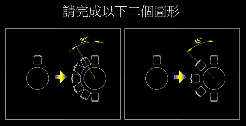 [練習]繪圖小技巧19 - 環形陣列 006510