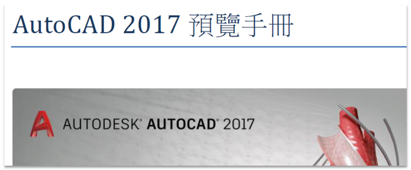 AutoCAD 2017 新功能預覽手冊 007910