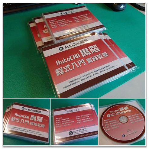 [訂購]AutoCAD高階程式入門函授光碟 008310