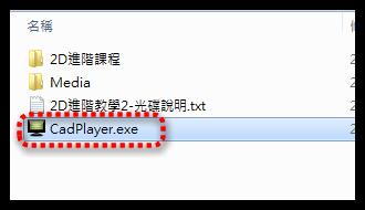 [訂購]AutoCAD 2D函授教學光碟 - 進階篇-2 008710