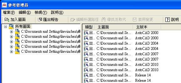 [說明]查看AutoCAD圖檔格式 - 頁 2 0110