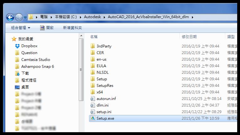 AutoCAD VBA 補安裝及使用 0111