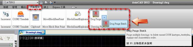 關於AutoCAD DWG檔案異常容量變大-II - 頁 2 0112