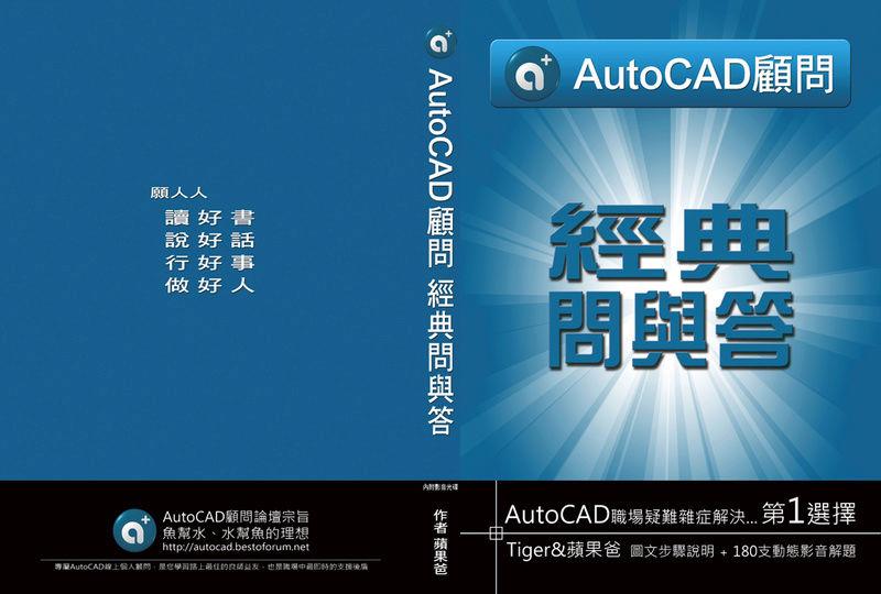 [訂購]AutoCAD顧問 經典問與答 - 頁 12 0113