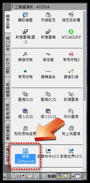 [進階]AutoCAD巨集-建立視埠+設定比例+鎖護視埠 - 頁 4 0113
