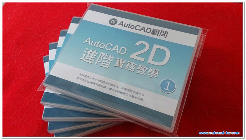 [訂購]AutoCAD 2D函授教學光碟 - 進階篇-1 - 頁 4 0114