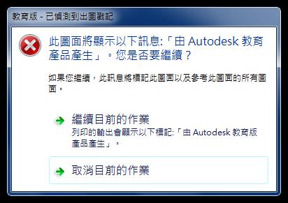 [分享]移除AUTODESK教育版本_出圖預覽戳記 0114