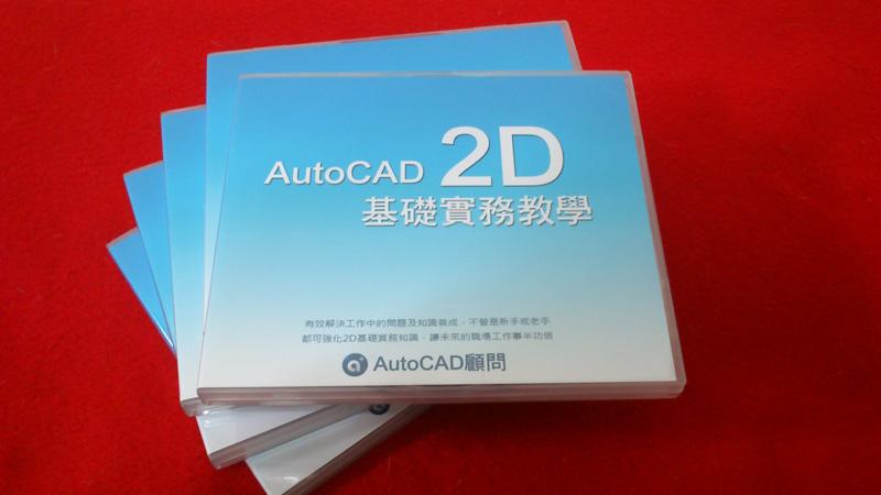 [訂購]AutoCAD 2D基礎實務研討-函授教學光碟 0115