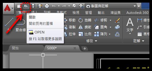 [教學]AutoCAD 開啟dwg圖檔資料夾位置 0115