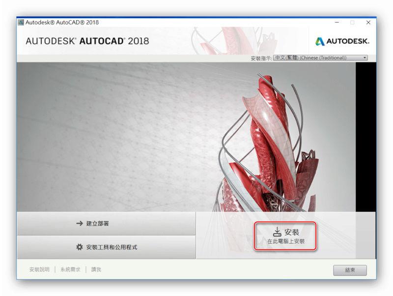 AutoCAD 2018 繁體中文版-安裝/啟用說明 0116