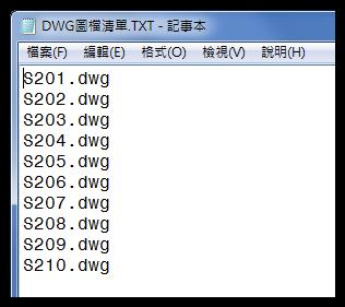 [進階]AutoCAD SCRIPT-圖檔清單+腳本建立 0117