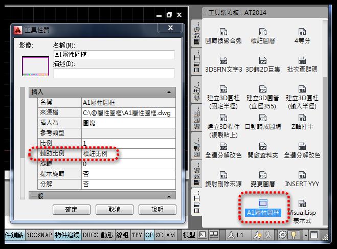 [進階]工具選項板+標準A1屬性圖框設置 0120