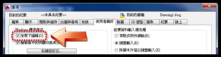 AutoCAD CUI自訂-快速鍵、按兩下動作 0122