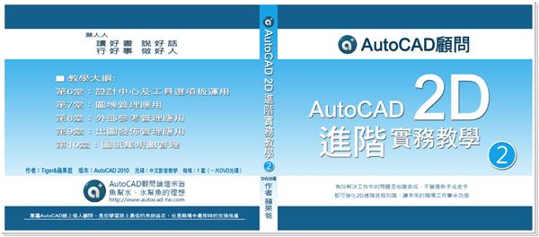 [訂購]AutoCAD 2D函授教學光碟 - 進階篇-2 0126