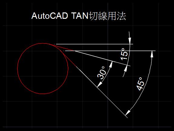 AutoCAD TAN切線用法 013210