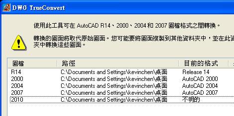 [說明]查看AutoCAD圖檔格式 - 頁 2 0210