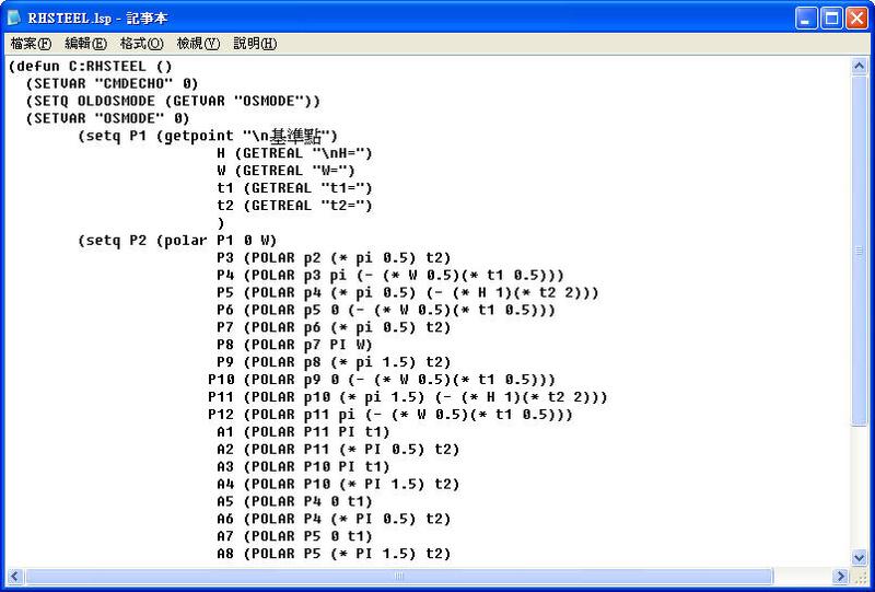 AutoLISP 與 Visual LISP 概述 - 頁 3 0212