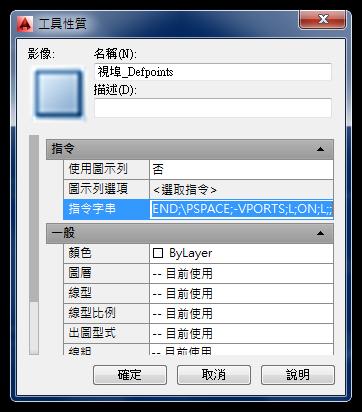 [進階]AutoCAD巨集-建立視埠+設定比例+鎖護視埠 - 頁 4 0212