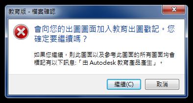 [分享]移除AUTODESK教育版本_出圖預覽戳記 0213