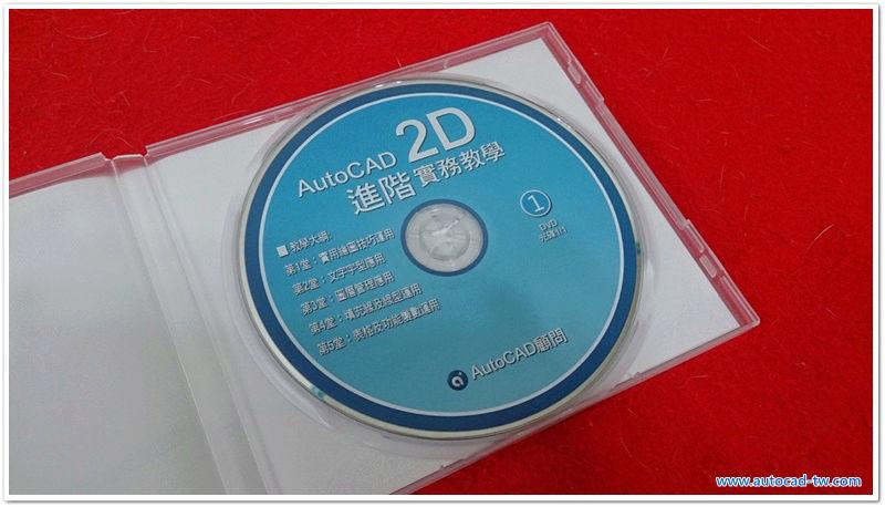 [訂購]AutoCAD 2D函授教學光碟 - 進階篇-1 - 頁 4 0215