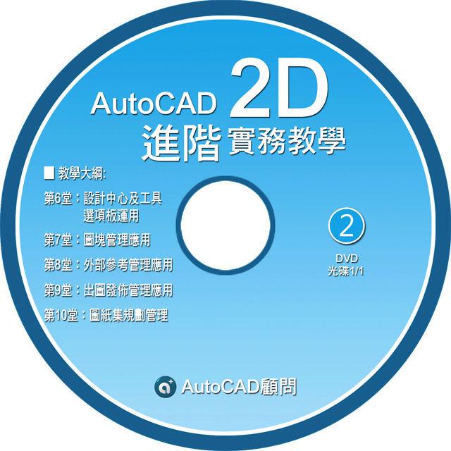 [訂購]AutoCAD 2D函授教學光碟 - 進階篇-2 0216