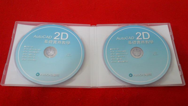 [訂購]AutoCAD 2D基礎實務研討-函授教學光碟 0217