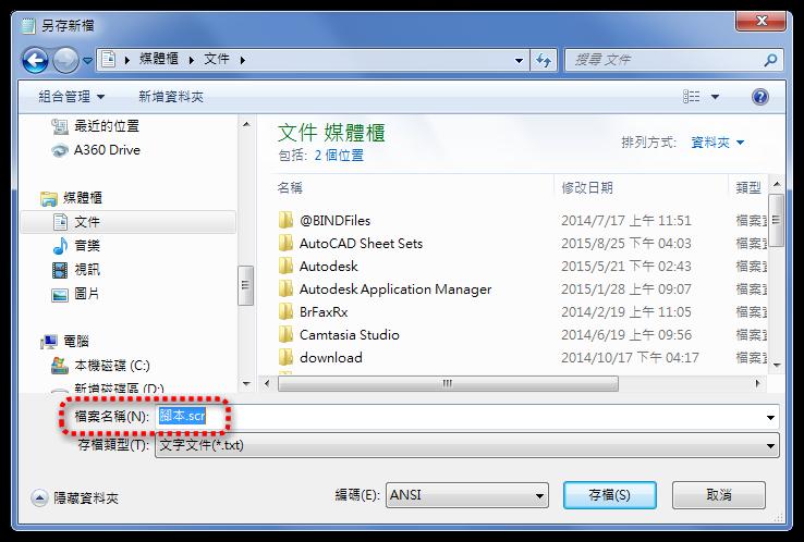 [進階]AutoCAD SCRIPT-圖檔清單+腳本建立 0217