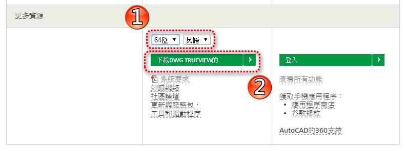 [分享]DWG TrueView 功能說明 0220