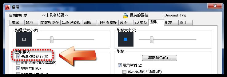 AutoCAD CUI自訂-快速鍵、按兩下動作 0221