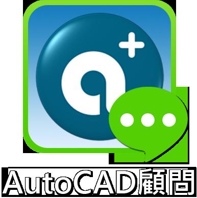 [公告]AutoCAD顧問 LINE@官方帳號成立囉! 0224