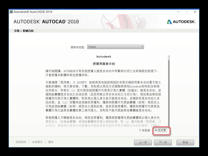 AutoCAD 2018 繁體中文版-安裝/啟用說明 0227