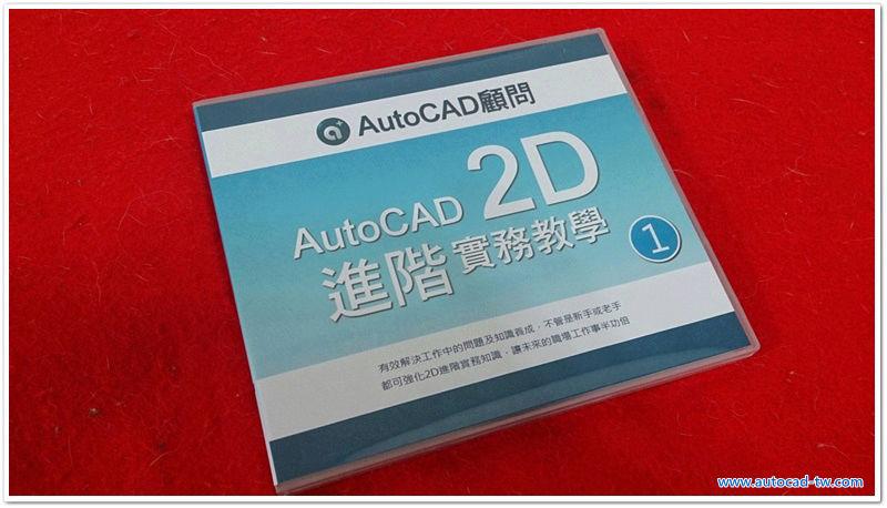 [訂購]AutoCAD 2D函授教學光碟 - 進階篇-1 - 頁 4 0314