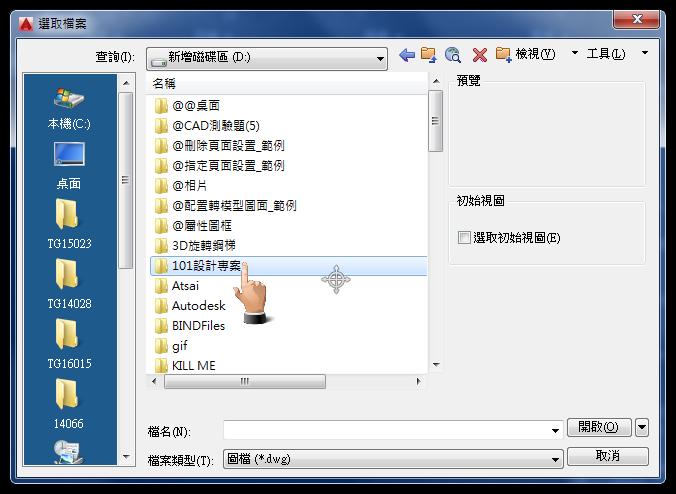 [教學]AutoCAD 開啟dwg圖檔資料夾位置 0314