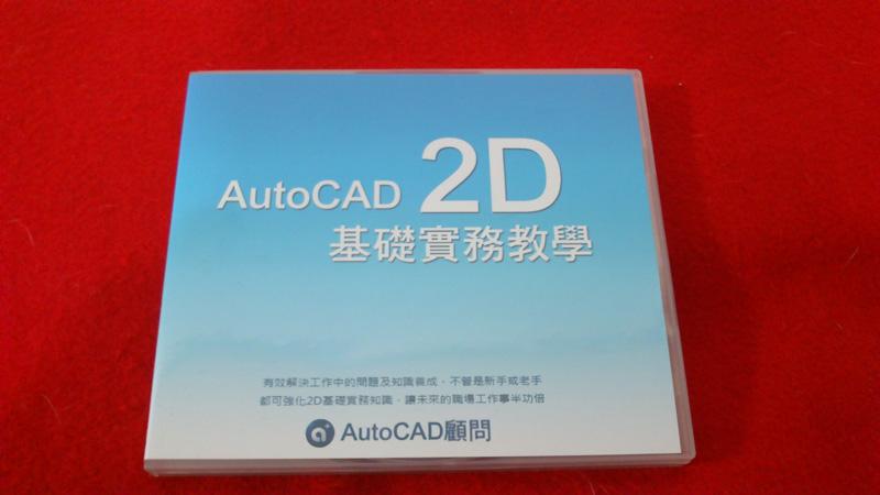 [訂購]AutoCAD 2D基礎實務研討-函授教學光碟 0315