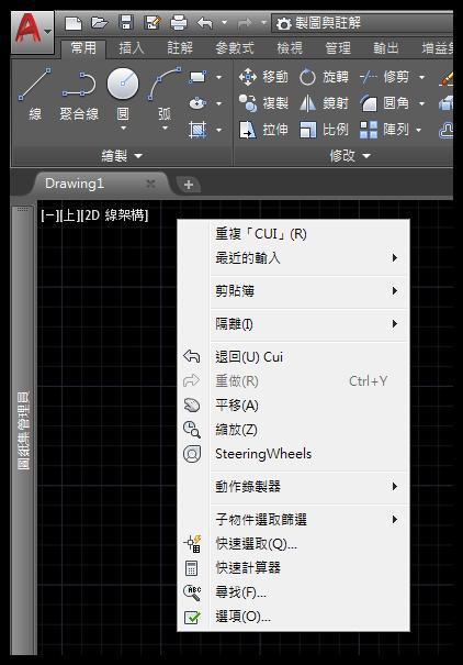[教學]AutoCAD 自訂快顯功能表-新增圖層工具 0315