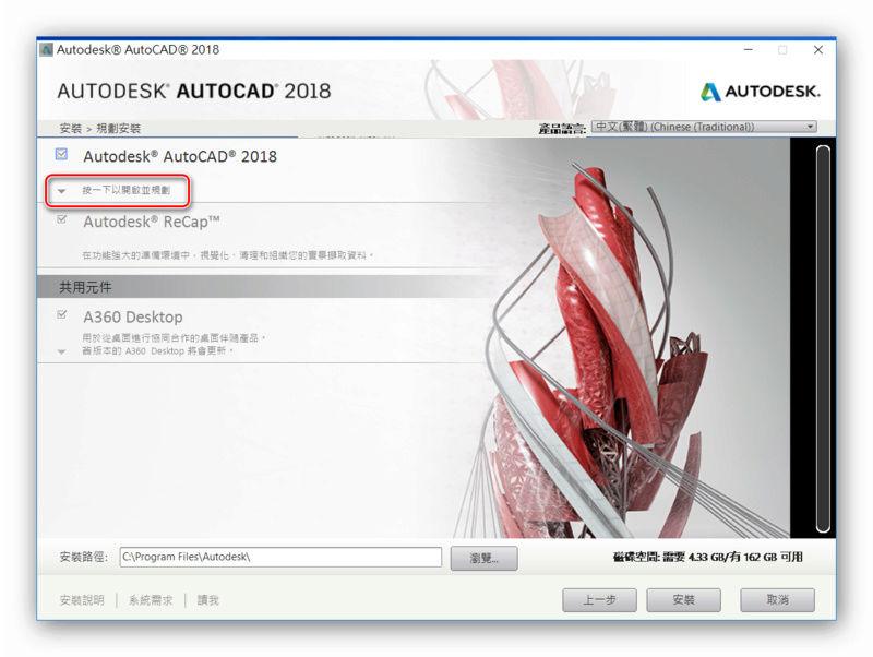 AutoCAD 2018 繁體中文版-安裝/啟用說明 0316