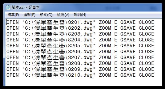 [進階]AutoCAD SCRIPT-圖檔清單+腳本建立 0316