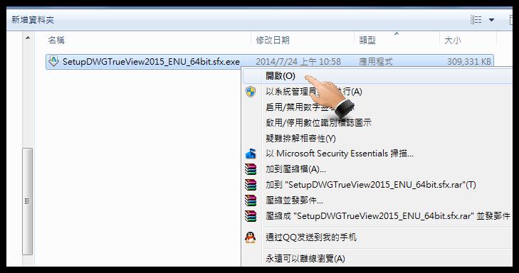 [分享]DWG TrueView 功能說明 0320