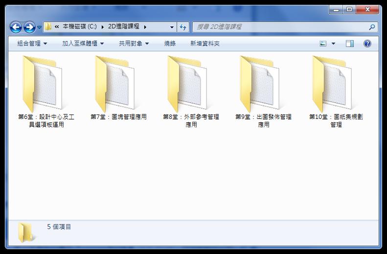 [訂購]AutoCAD 2D函授教學光碟 - 進階篇-2 0324