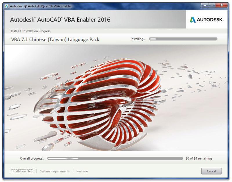 AutoCAD VBA 補安裝及使用 0410