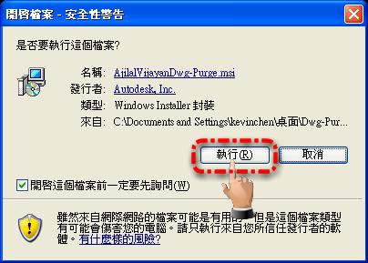 關於AutoCAD DWG檔案異常容量變大-II - 頁 2 0411