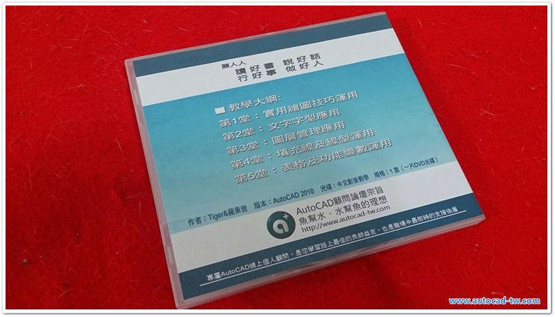 [訂購]AutoCAD 2D函授教學光碟 - 進階篇-1 - 頁 4 0412