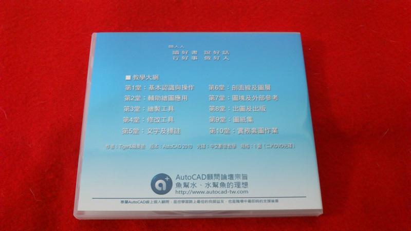 [訂購]AutoCAD 2D基礎實務研討-函授教學光碟 0413