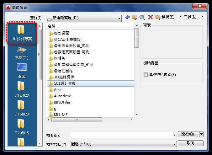 [教學]AutoCAD 開啟dwg圖檔資料夾位置 0414