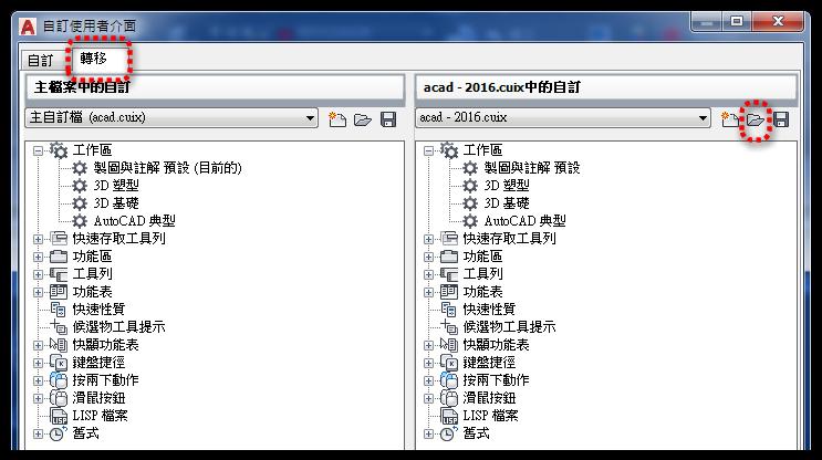 [教學]AutoCAD 自訂快顯功能表-新增圖層工具 0415