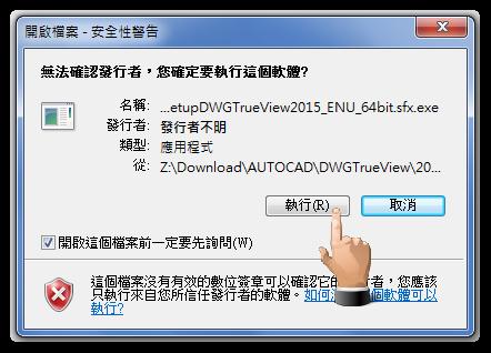 [分享]DWG TrueView 功能說明 0420