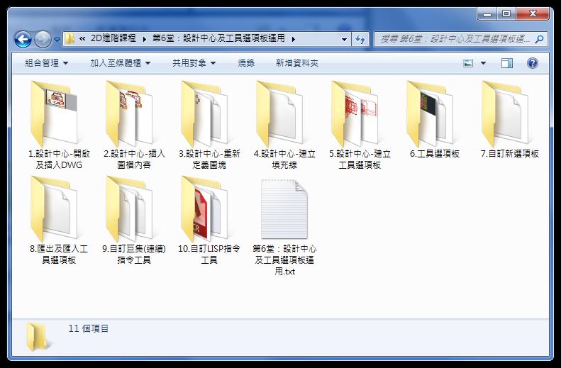 [訂購]AutoCAD 2D函授教學光碟 - 進階篇-2 0424